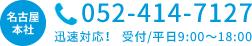 名古屋本社お問い合わせ電話番号