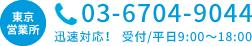 東京営業所お問い合わせ電話番号