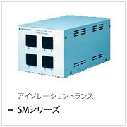 アイソレーショントランス SMシリーズ